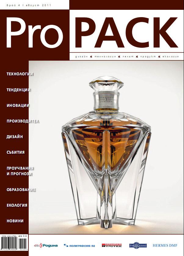 Брой четвърти за 2011 година на ProPACK