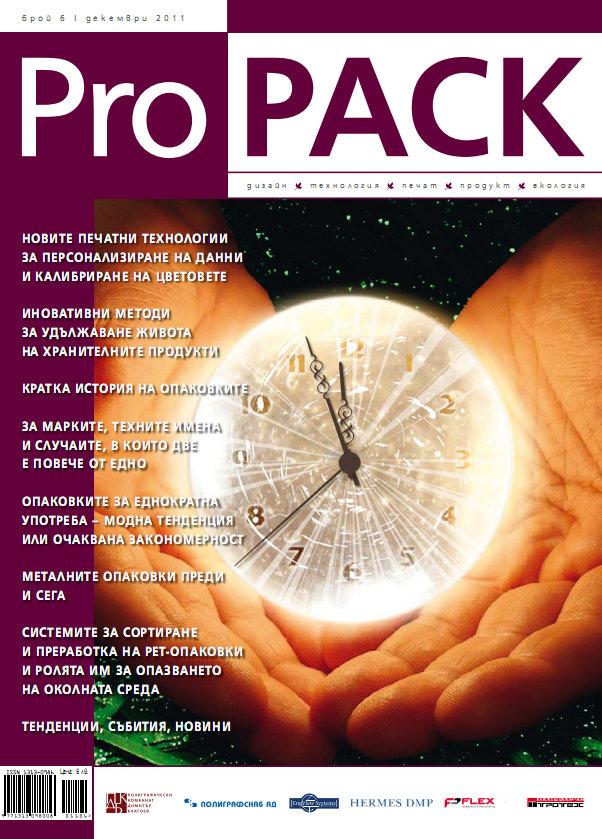 Последните броеве за 2011 г. на списания Polygrafia, ProGRAFICA и ProPACK