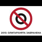 Уеб сайт предлага идеи и оформление на плакат за протест