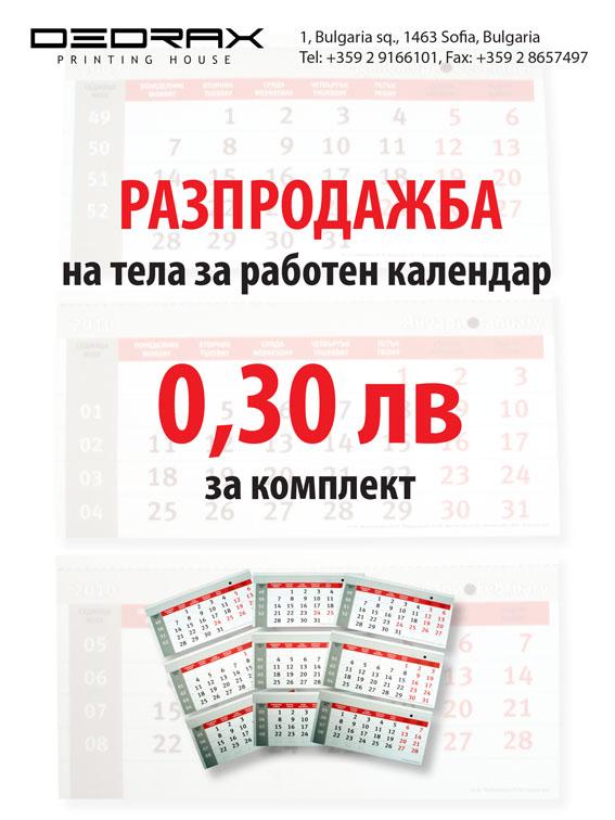 Промоционална цена от 0.30 лв. за трисекционен календар.