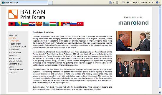 Балкански печатарски форум
