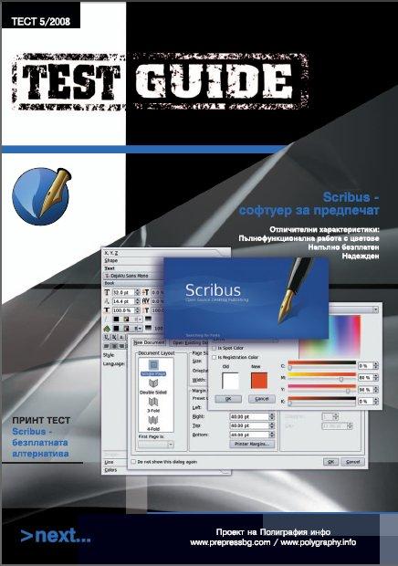 Наистина ли Scribus е истинско DTP приложение?