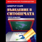 Книга: Въведение в ситопечата