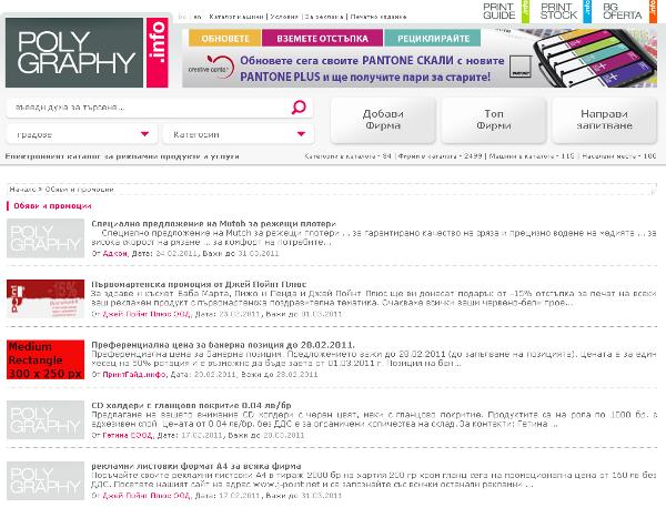 Статистиката в електронен каталог www.polygraphy.info.