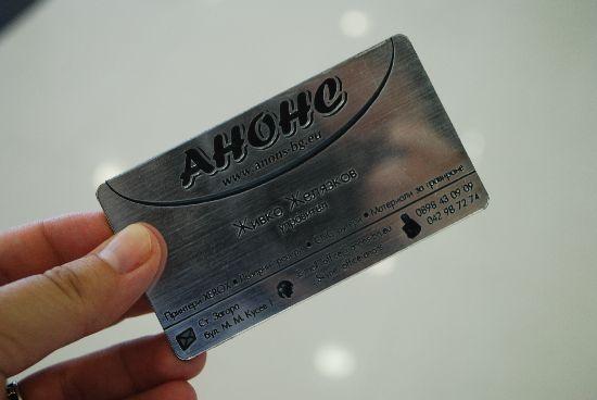 гравирана визитка