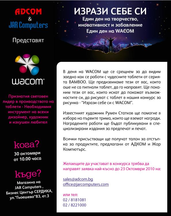 WACOM предлага нов стил с BAMBOO SPECIAL EDITION