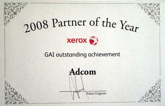 Адком бе награден от Xerox за най-добри продажби