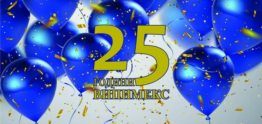 25-та годишнина на фирма Випимекс