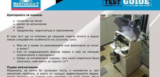 Тест на автоматизиран запис и печат върху оптични медии