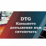 Защо DTG печатът е най-доброто допълнение към ситопечата
