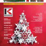 Последен за 2014 година брой на списание Опаковки и печат