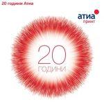 20 години Атиа принт - покана