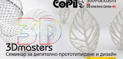 COPIS и Smartfablab организират семинар за дигитално прототипиране и дизайн