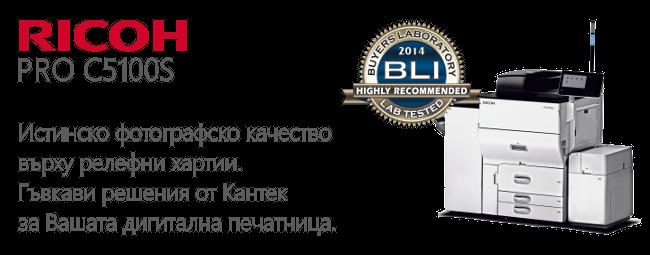 Ricoh Pro C5110S получи наградата BLI 2014 PRO