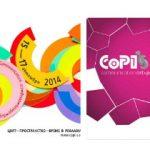 Гласувайте за награда на публиката в конкурса за концепция за рекламна визия на COPIS 2014