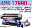 Промоционална цена за EPSON Stylus Pro 11880