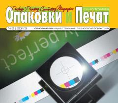 Новият брой на Опаковки и печат