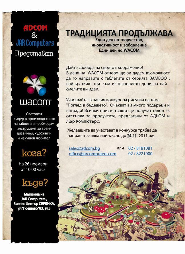 2-ри конкурс за рисунка с графичен таблет Wacom