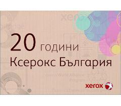 Xerox България отбелязва 20 години от своето основаване