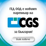ГЕД сключи договор за представителство на ORIS CGS