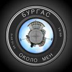 """Предстои традиционната 5-та годишна изложба """"Бургас около мен - 2015"""""""