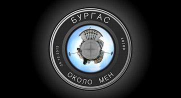 """Предстои традиционната 5-та годишна изложба """"Бургас около мен – 2015"""""""