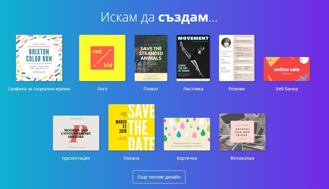 Създаване на графичен дизайн онлайн с Canva