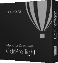 Нова версия на макроса CdrPreflight