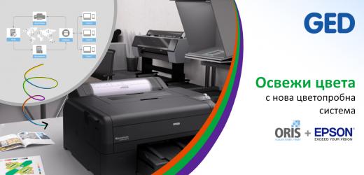 Преимуществото на нова цветопробна система и силата на комбинацията CGS & Epson