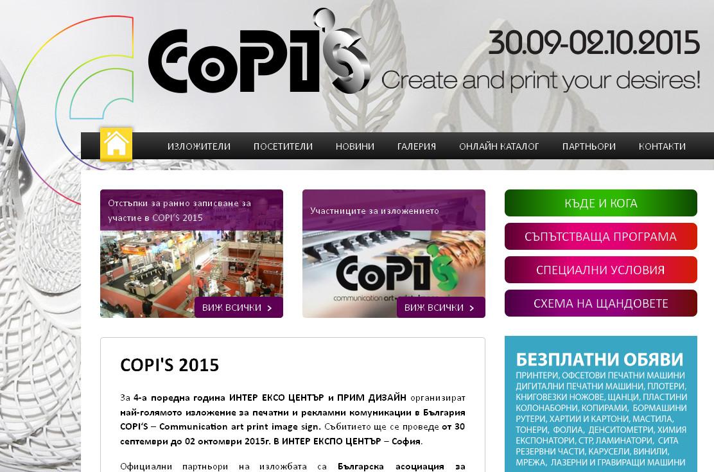 30% отстъпка за ранно записване за участие в COPIS 2015