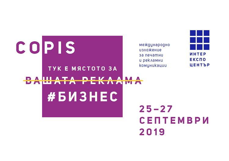 COPIS 2019 – най-мащабното издание на международния бизнес форум досега