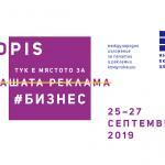 Компаниите са на финалната права в подготовката си за COPIS 2019