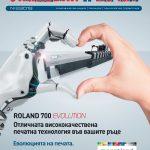 Нов брой на списание Опаковки и печат