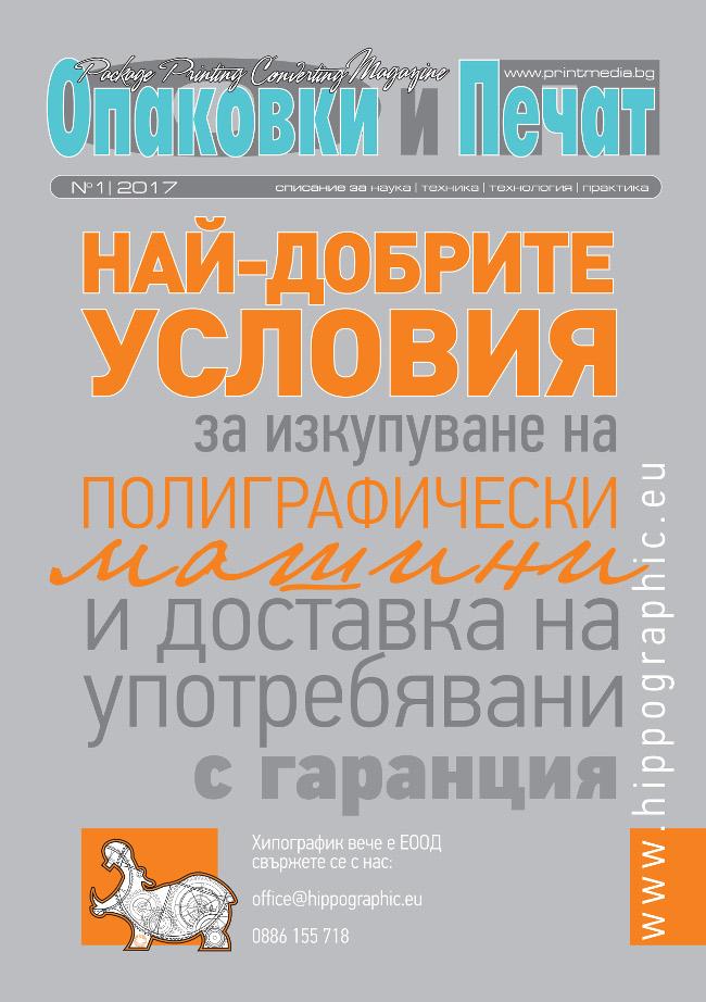 Първи брой за 2017 година на списание Опаковки и печат