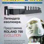 Новият брой на сп. Опаковки и печат