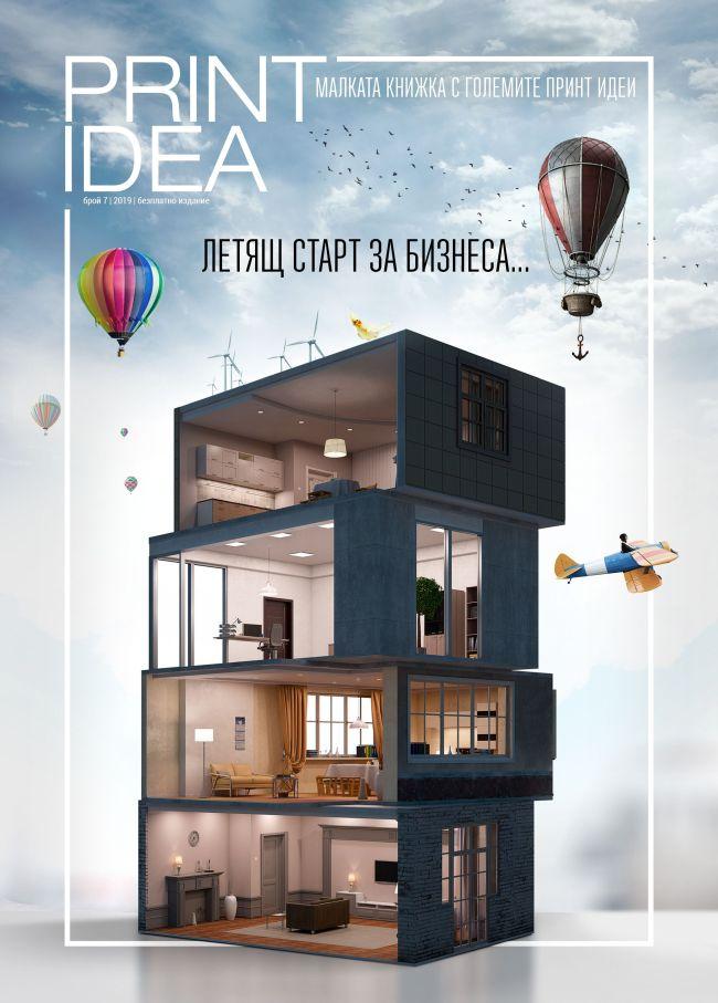 Print Idea - малката книжка с големите принт идеи е в разпространение