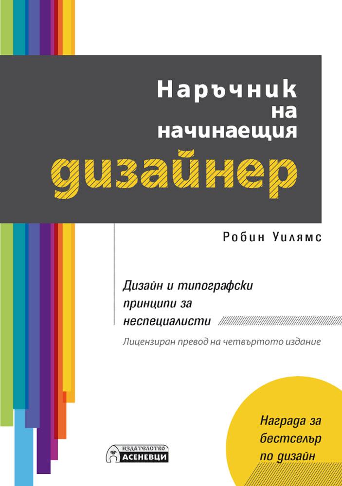 Новото издание на Наръчник на начинаещия дизайнер