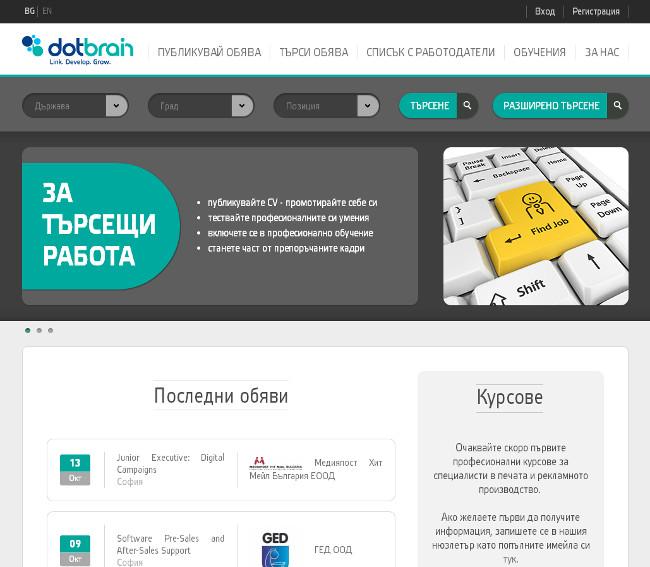 Официално стартира новият ни проект - DotBrain