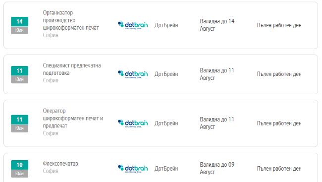 Позиции за работа в Dotbrain