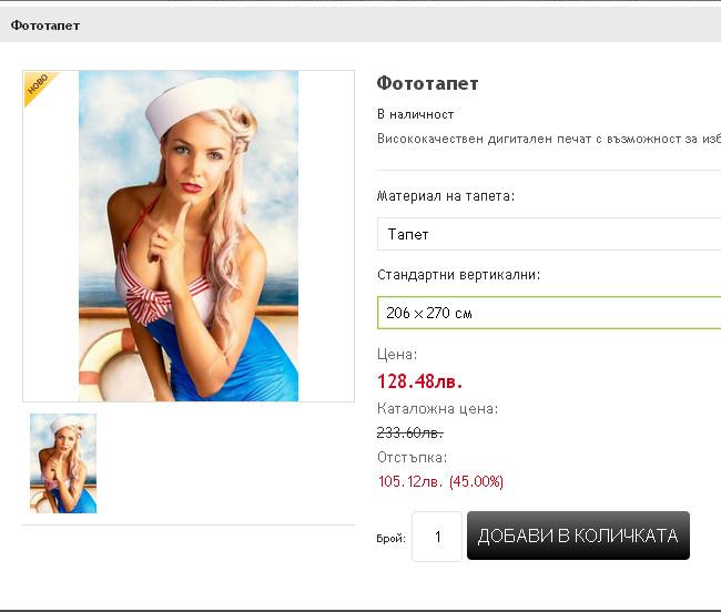 e-2print.com – онлайн магазин за декорация на личното и работното пространство