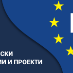 Европейски програми, ново оборудване и Тотем Груп