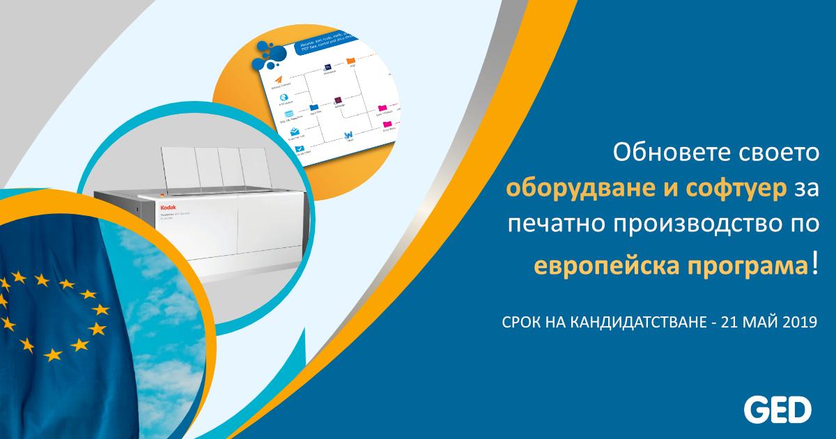 Обновете по европейска програма своето оборудване и софтуер!