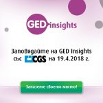 Покана от ГЕД за GED Insights със CGS ORIS - да поговорим за дизайни, цветове и техния печатен резултат