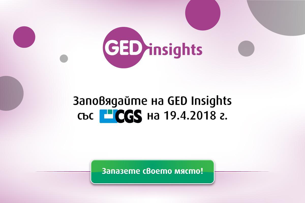 Покана от ГЕД за GED Insights със CGS ORIS – да поговорим за дизайни, цветове и техния печатен резултат