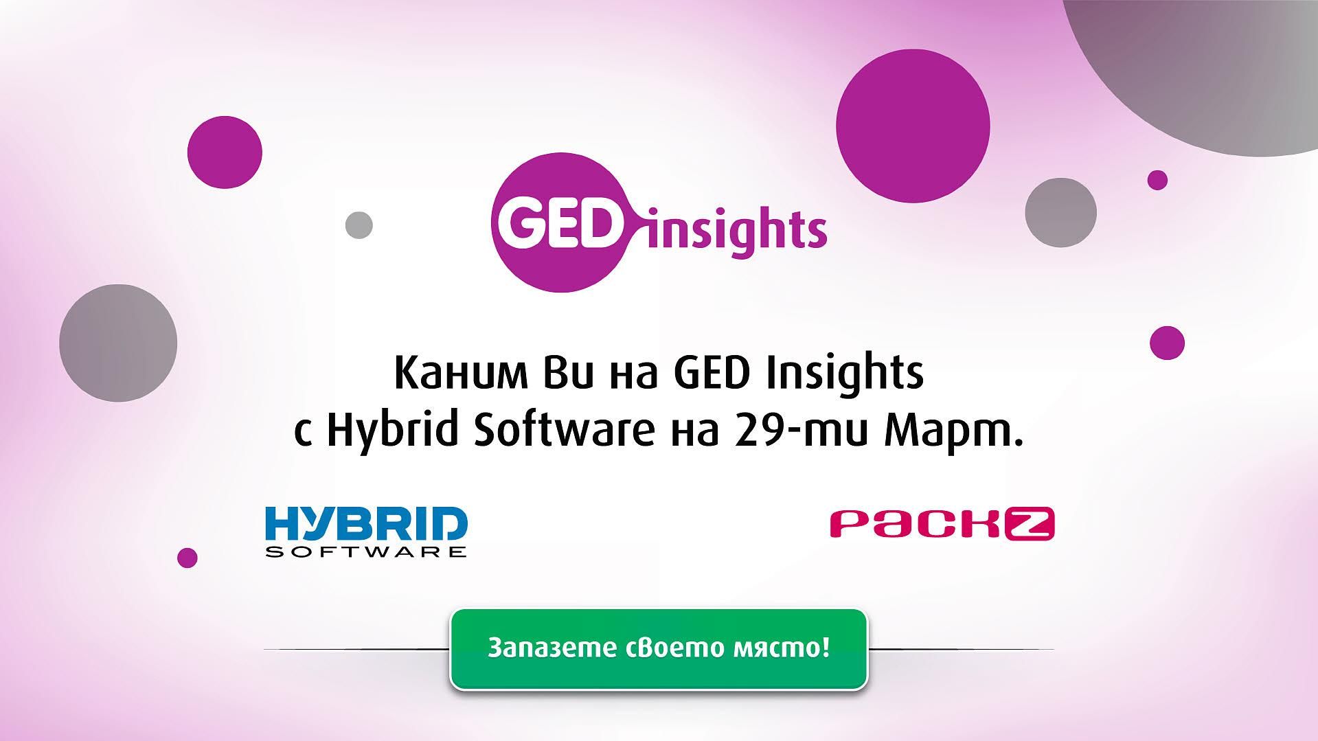 Гед ви кани на GED Insights с Hybrid Software в София