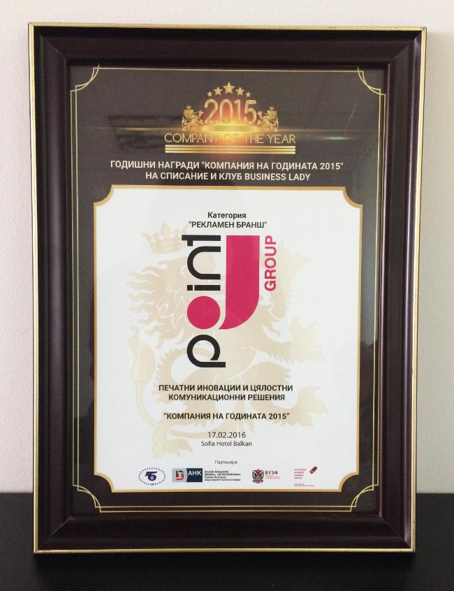 """J Point Group е """"Компания на годината 2015"""" в категория за печатни иновации"""