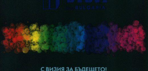 Юнски брой на списание Опаковки и печат