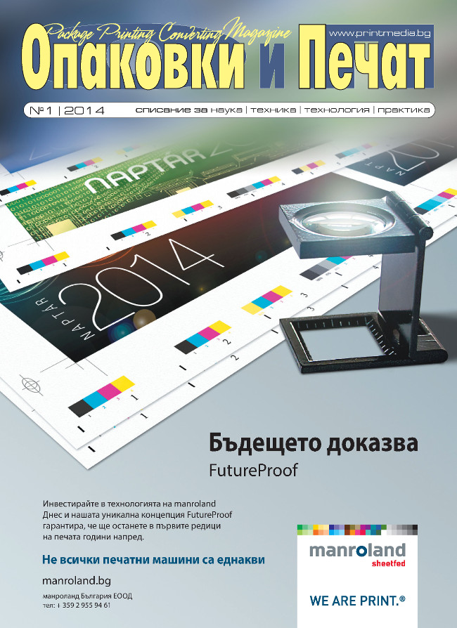 Първо за 2014 издание на списание Опаковки и печат