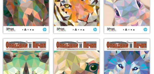 Първи брой за 2016 година на списание Опаковки и печат