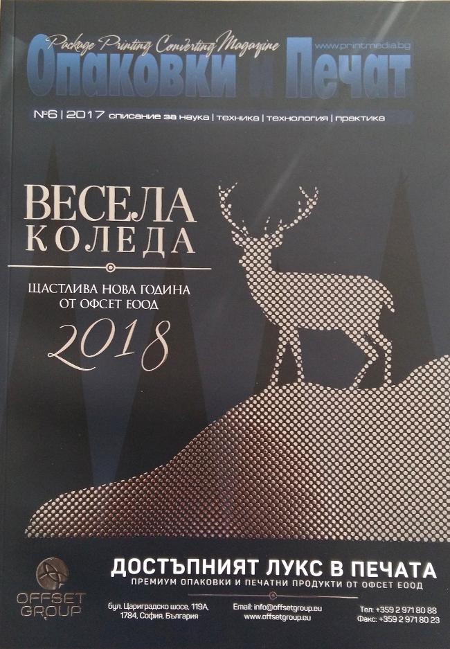 Шести брой на списание Опаковки и печат за 2017 година